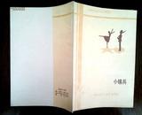旧藏书 【小锡兵】中学生浅易英汉对照读物