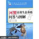 河蟹养殖技术书籍 大闸蟹养殖技术视频 反季节养殖的河蟹1光盘+1书