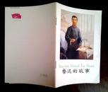 旧藏书 Stories about Lu Hsun【鲁迅的故事】文革时期中学生读物