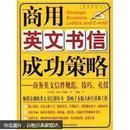 商用英文书信成功策略