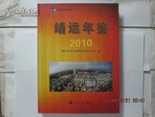 靖远年鉴【2010】   包挂印