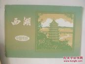 西湖    8幅一套 中国剪纸  尺寸27*17厘米