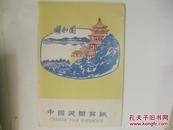 颐和园   6幅一套 中国剪纸  尺寸24*17厘米