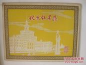 60年代 北京新建筑 10幅一套 中国南通剪纸 尺寸17*24厘米