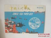 渔业丰收 4幅一套  中国扬州剪纸  尺寸14*19厘米