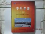 平川年鉴【2010】  包挂印