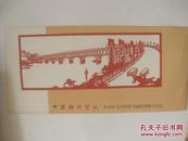 南京长江大桥 4幅一套 中国扬州剪纸 尺寸30*14厘米