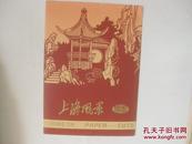 豫园上海风景   8幅一套  中国剪纸 尺寸21*15厘米