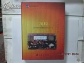 白银市年鉴【2010 】有碟片  包挂印