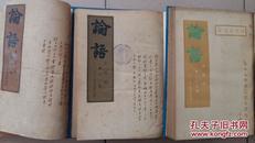 """1932-1949年""""幽默闲适""""民国名刊《论语-半月刊》创刊-176期(合订12厚册)"""