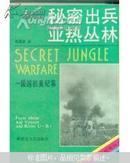 秘密出兵亚热丛林--援越抗美纪事