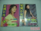 星河影视2002年第10,11期2册【062】