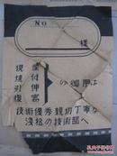 日本侵华时期相片袋