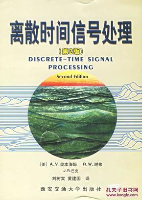离散时间信号处理:第2版