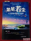 新视角科普系列丛书:繁星若尘\\0\\0从月球到银河深处的人类旅程