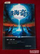 新视角科普系列丛书:谍海奇兵\\0\\0秘密战争中的兵器与装备