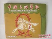 50年代左右老剪纸 民族体育 8幅一套 中国民间剪纸 尺寸20*17厘米 一组封皮破损