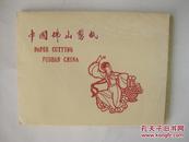 人物 歌舞 6幅一套  中国佛山剪纸  尺寸14*19厘米 彩金锡箔纸