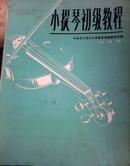 小提琴初级教程【试用本】