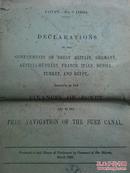 极少见1885年英国、奥匈帝国、法国、俄罗斯、埃及等关于苏伊士运河通航公报