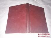 《辞海 地理分册(中国地理)》 精装 1977年4月1版1印