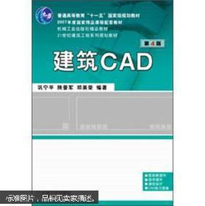 建筑CAD(第4版)