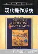 现代操作系统:英文版