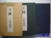 《王铎拟山园帖》16开布面精装+护封+函套,东京堂1976年 日本发货包邮