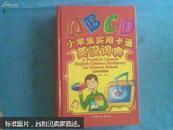 小学生实用卡通英汉词典