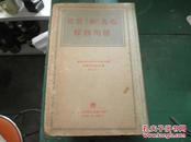 联共(布)党史简明教程(48年,硬精装)盖有列宁诞辰80周年纪念章