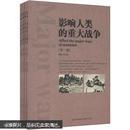 影响人类的重大战争(全4册)