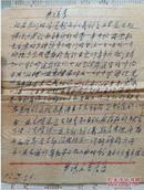 信札:中国新民主义青年团申请书(1953年,2张)