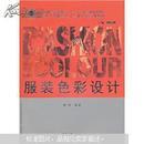 服装色彩设计陈彬编著东华大学出版社