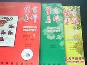 生肖集邮【2009年1,2,3期】三期合售
