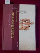 文登李龙王的神话传说-中国非物质文化遗产 精装本