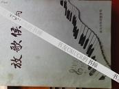 放歌侯马---李九龄歌曲集及(修改稿)及一页作者手抄歌曲 包挂刷