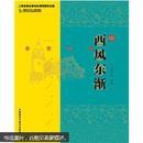 城市文化读本:西风东渐