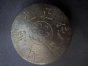 民国刻字铜墨盒