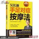 【正版】 吴长新手足对症按摩法 9787553731698