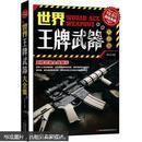 超值典藏:世界王牌武器大全集