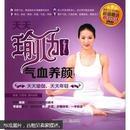 天天瑜伽气血养颜(附DVD光盘1张)