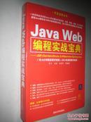 Java Web编程实战宝典   附光盘