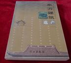 (0706     20)东方建筑遗产  (2009年卷)  书品如图