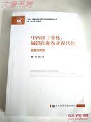《中西部工业化、城镇化和农业现代化》处境与对策、作者樊明签赠本、2016年春、X5