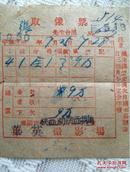 50年代 取像票(1950年)