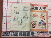 故事大王【1989年第4期】杂志4