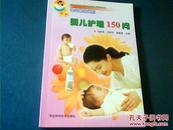 婴儿护理150问