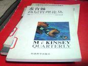 麦肯锡高层管理论丛1999.1