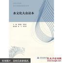 水文化大众读本(水文化教育读本丛书) 李宗新,李贵宝  978