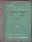 13、音乐欣赏丛书:米亚斯科夫斯基的第21、27交响曲